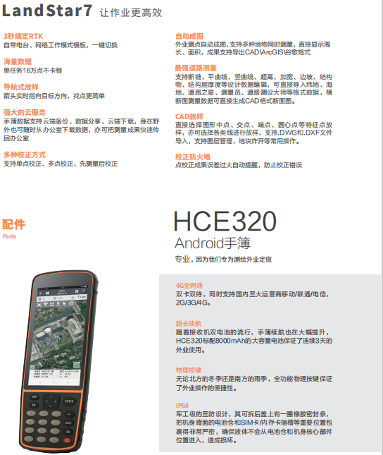 华测E90智能RTK软件,配件