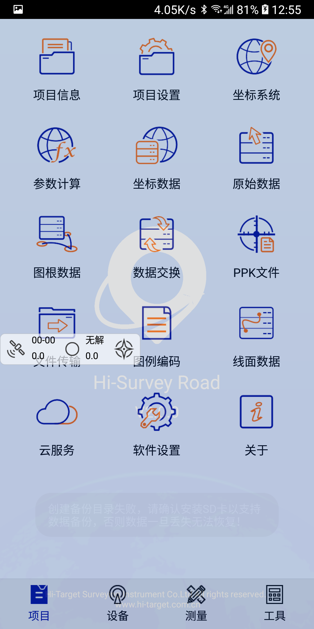 中海达Hi-Survey Road V2.0.0