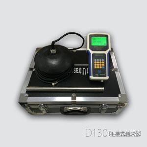 华测D130单波束手持式测深仪_华测D130单波束手持