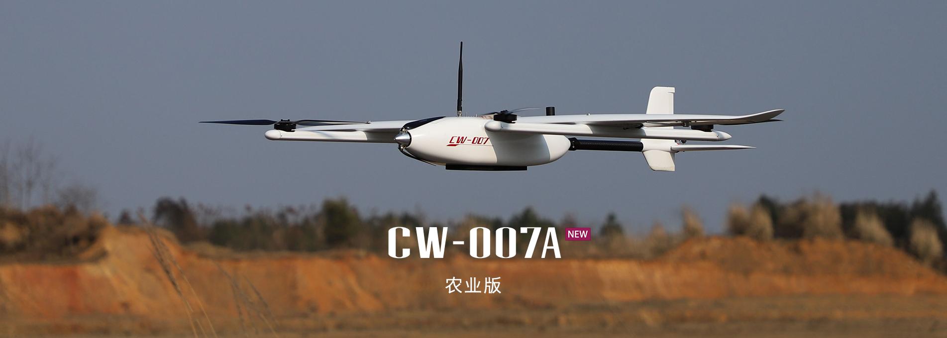 纵横大鹏CW-007A农业版垂直起降固定翼无人机_农业